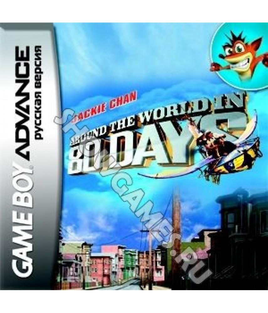 Around the World in 80 Days [GBA]