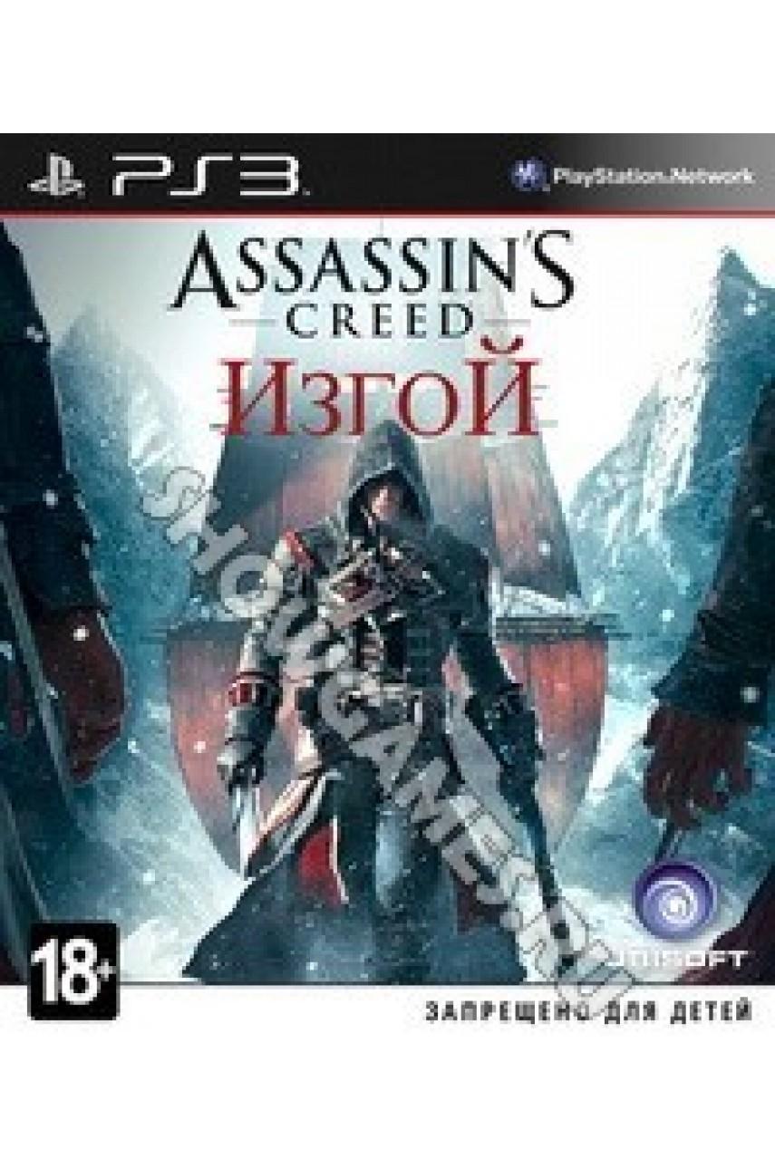 Assassin's Creed Изгой [PS3] - Б/У