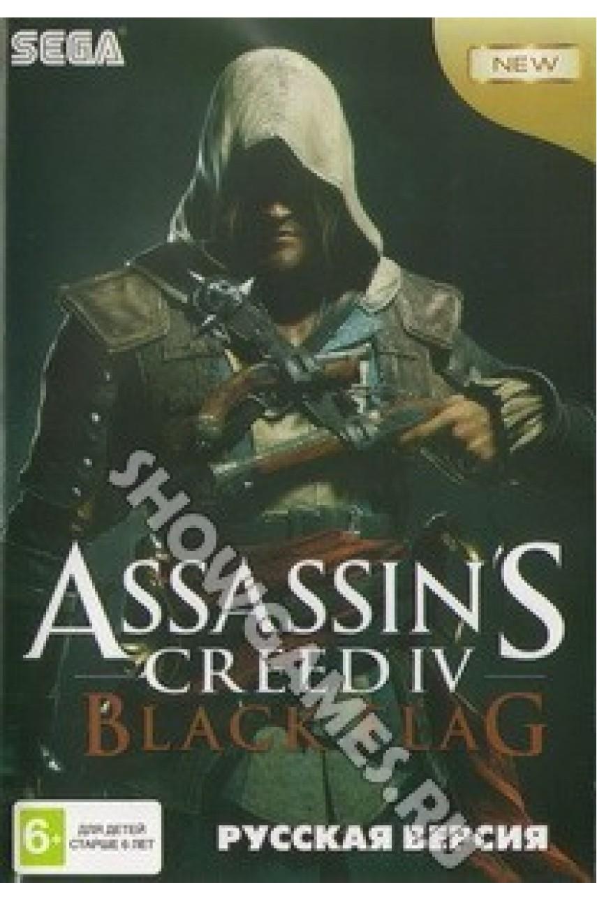 Assassins Creed 4 Black Flag [Sega]