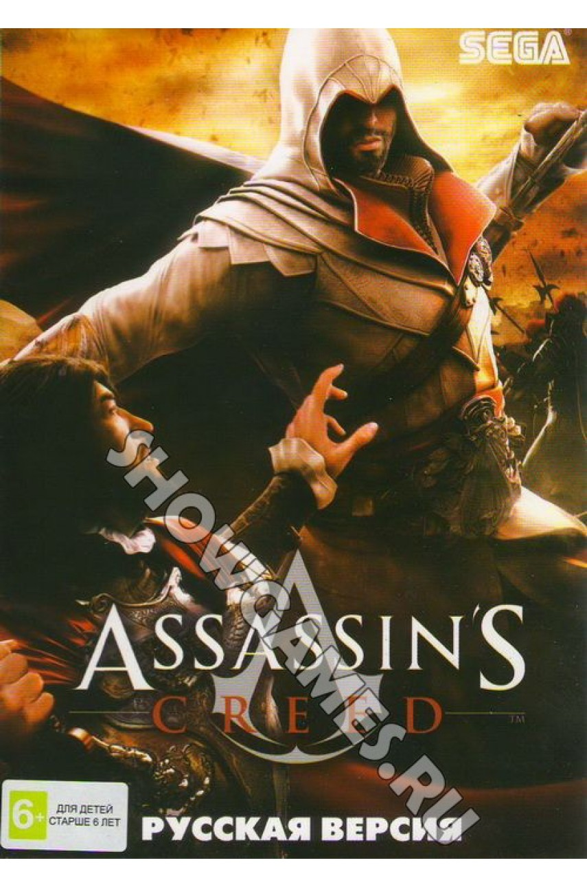 Assassins Creed [Sega]