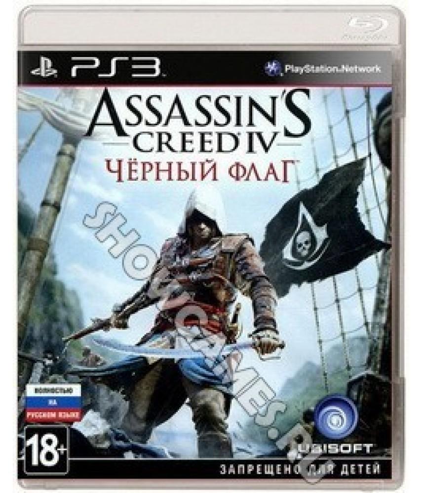 Assassin s Creed IV Черный Флаг [PS3] - Б/У
