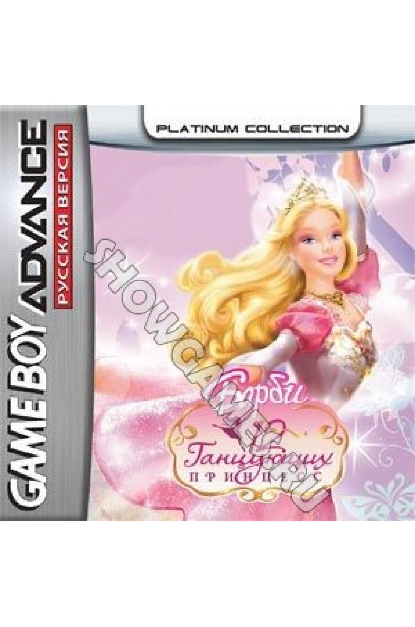 Barbie in the 12 Dancing Princesses [GBA]