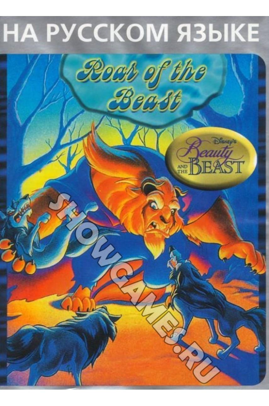 Beauty And The Beast: Roar Of Beast [Sega]