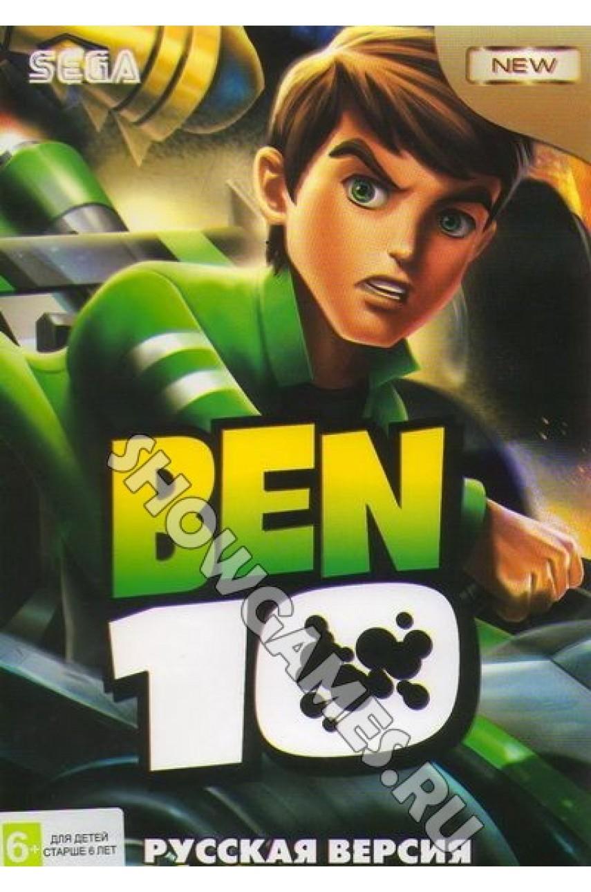 Ben 10 [Sega]
