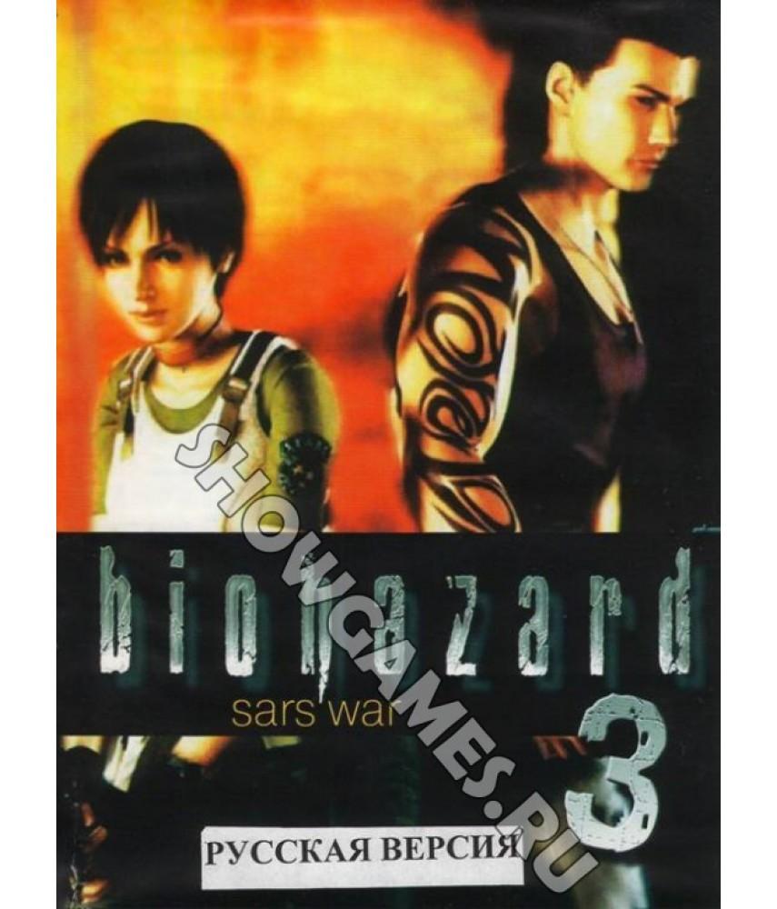 Bio Hazard 3: SARS War [Sega]