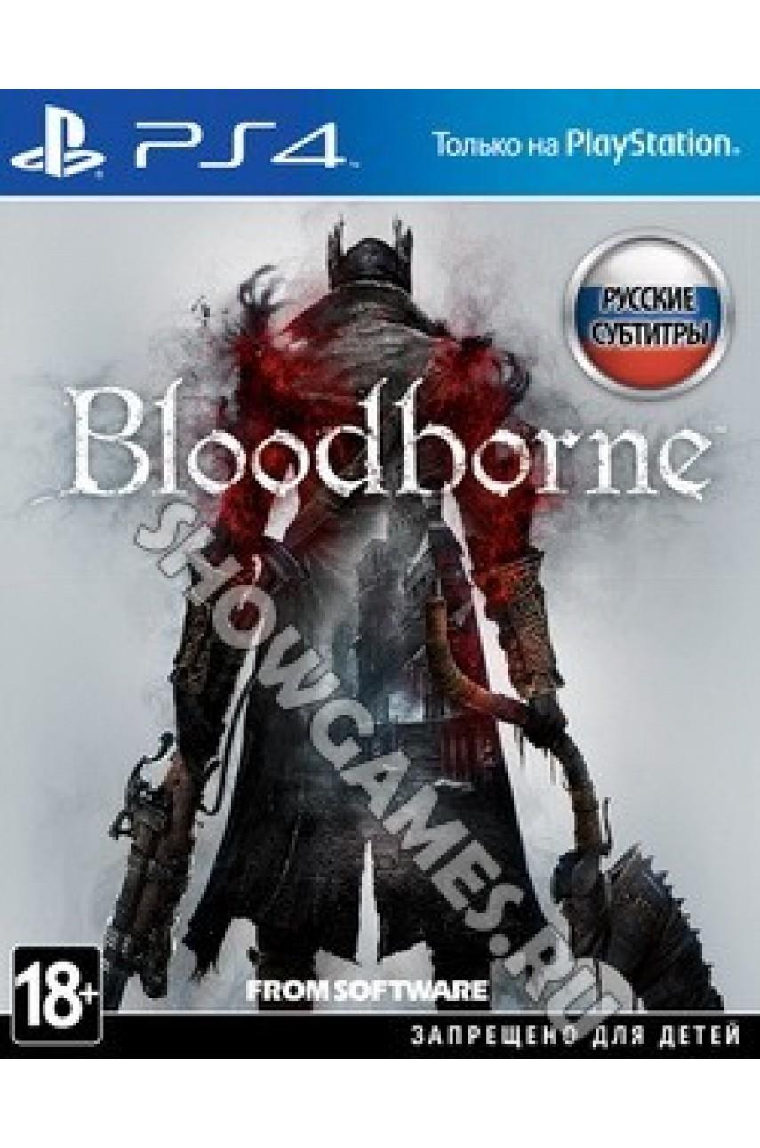 Bloodborne: Порождение крови [PS4] - Б/У