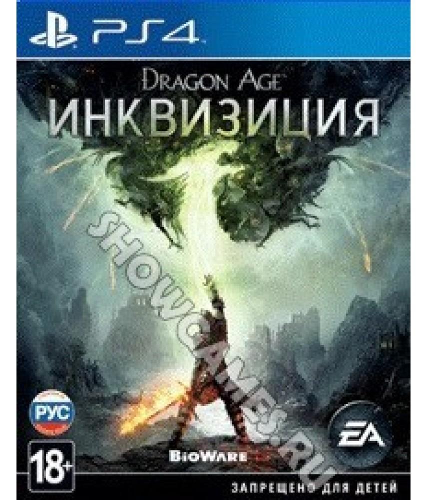 PS4 игра Dragon Age Инквизиция с русскими субтитрами для Playstation 4 - Б/У
