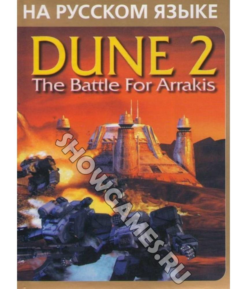 Dune 2: The Battle Fore For Arrakis [Sega]