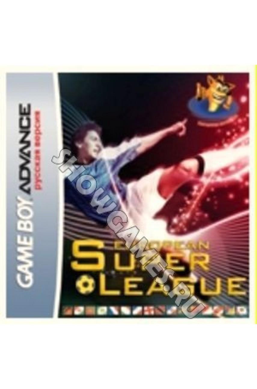 European Super League (Русская версия)  [GBA]