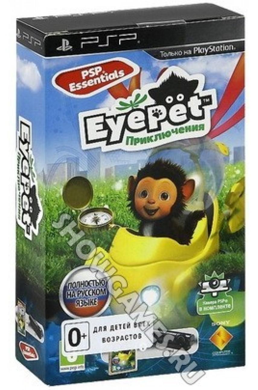 EyePet: Приключения (Русская версия) + камера PSP