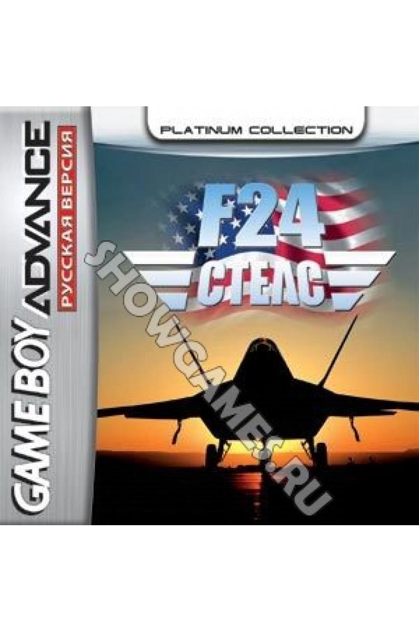 F-24 Stealth Fighter (Русская версия)  [GBA]
