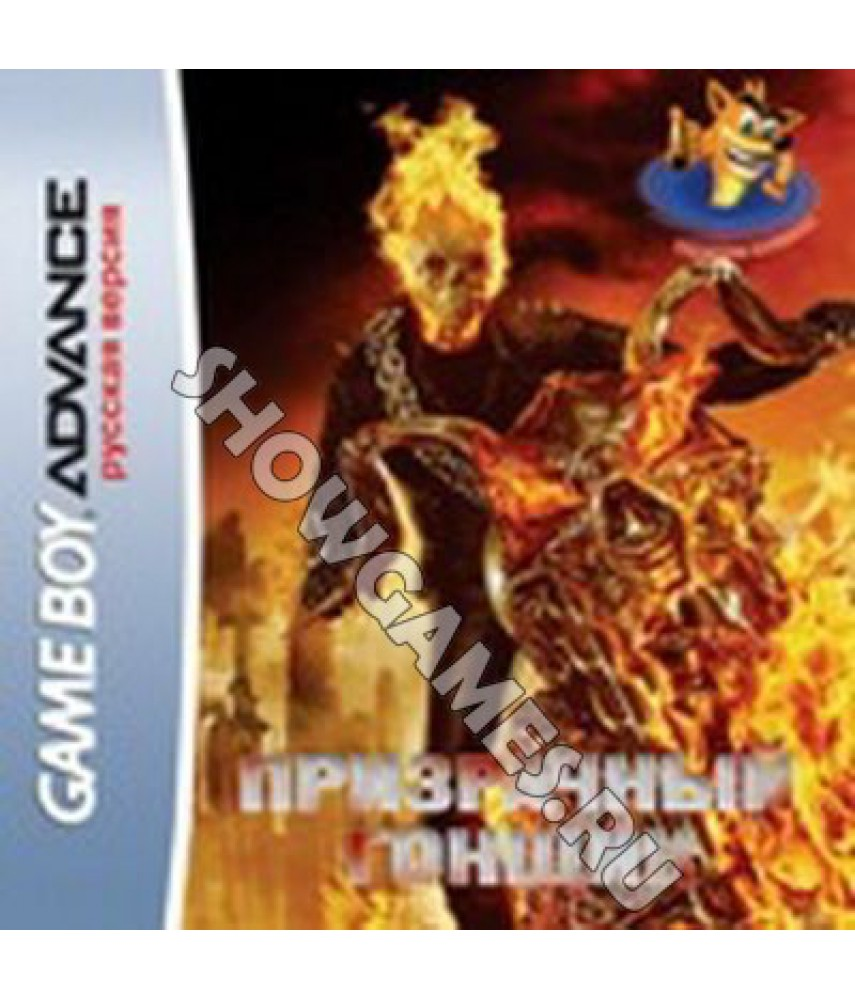 Ghost Rider [GBA]