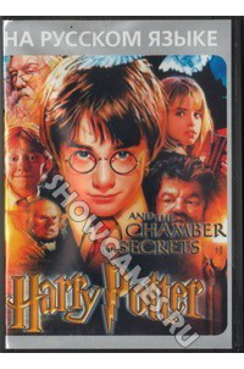 Harry Potter and The Chamber of Secrets (Гарри Поттер) [Sega]