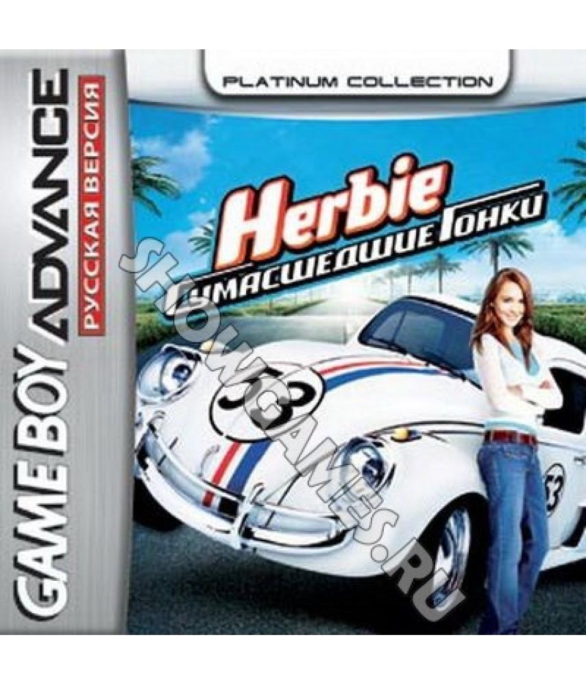 Herbie Сумасшедшие гонки  (Русская версия)  [GBA]