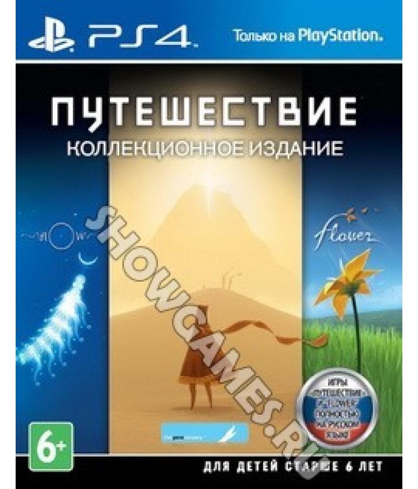 Путешествие - Коллекционное издание (Русская версия) [PS4]