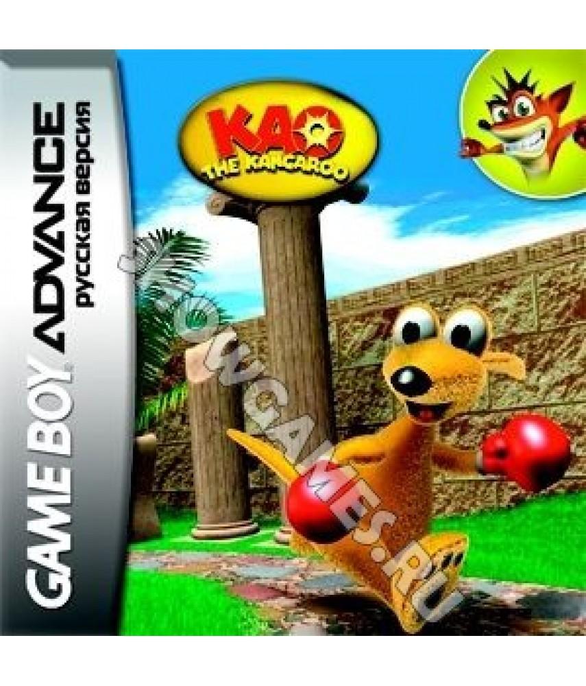 KAO the Kangaroo (Русская версия)  [GBA]