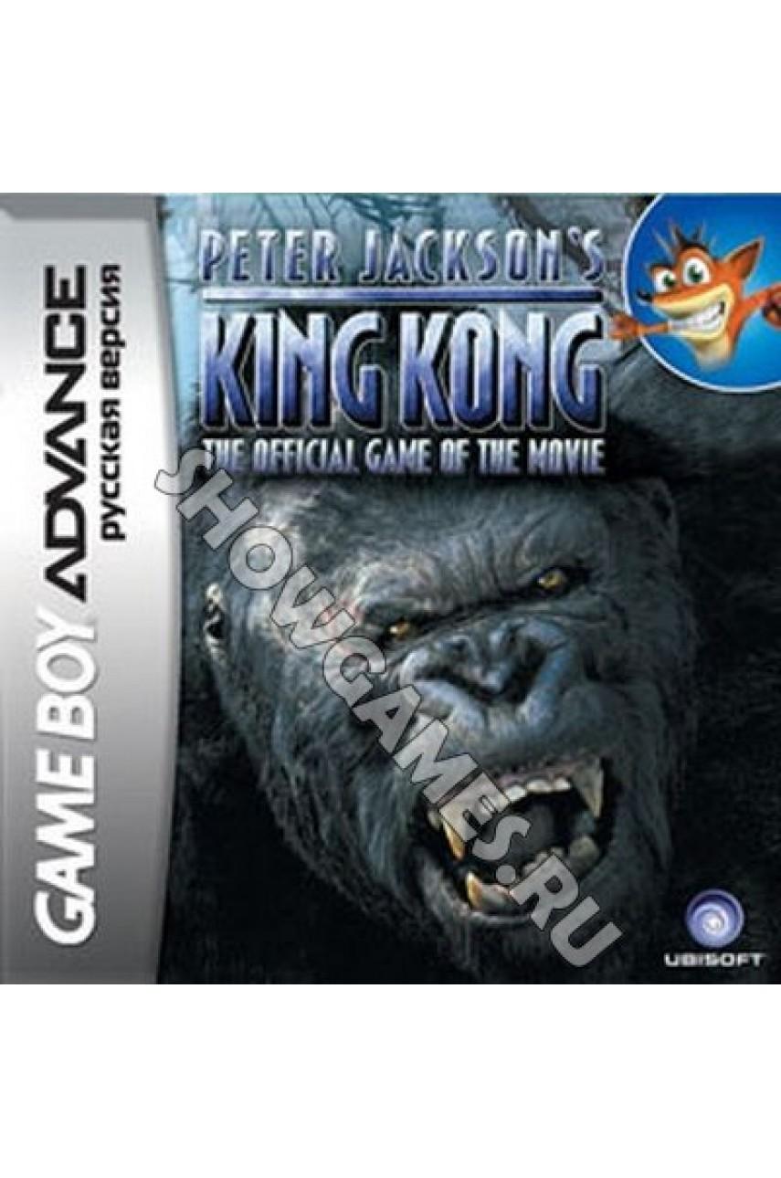 King Kong    (Русская версия)  [GBA]