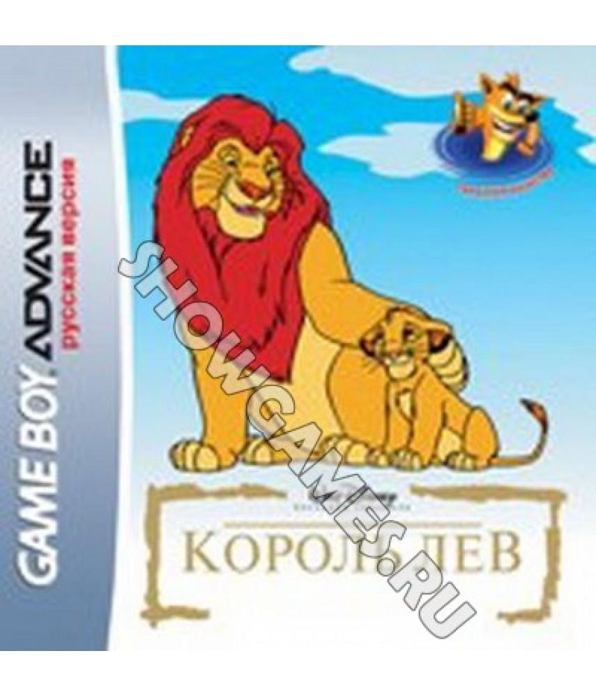 Lion King [GBA]