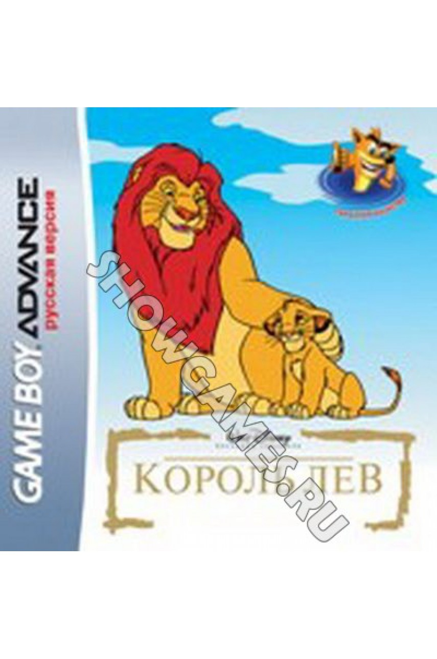 Lion King [GBA]