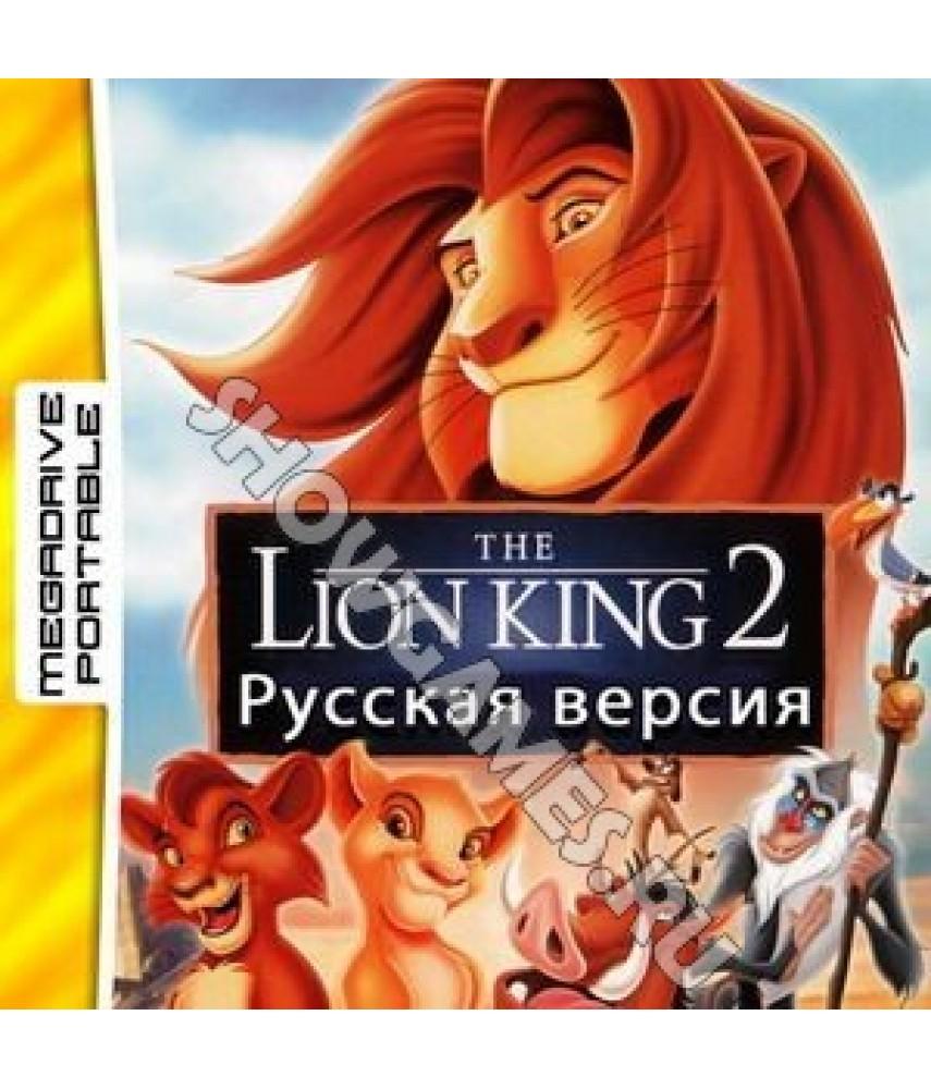 LION KING  2  [MDP]