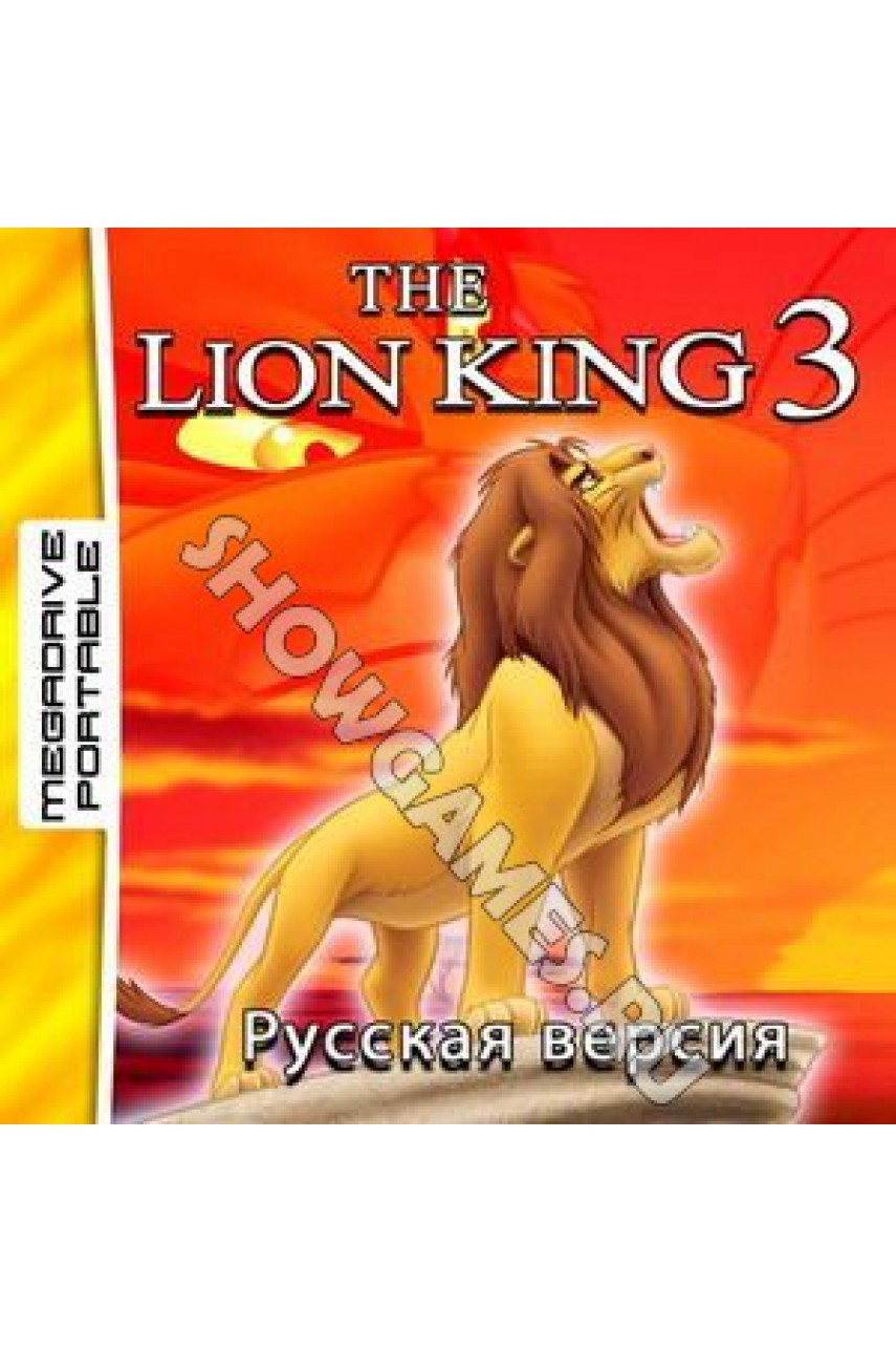 LION KING 3 [MDP]