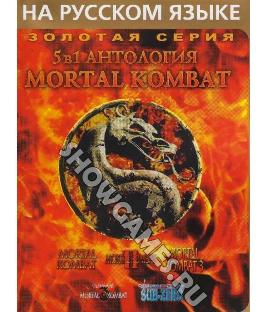 Антология Мортал Комбат - Сборник игр СЕГА 5 в 1(AC-5001) [Sega]