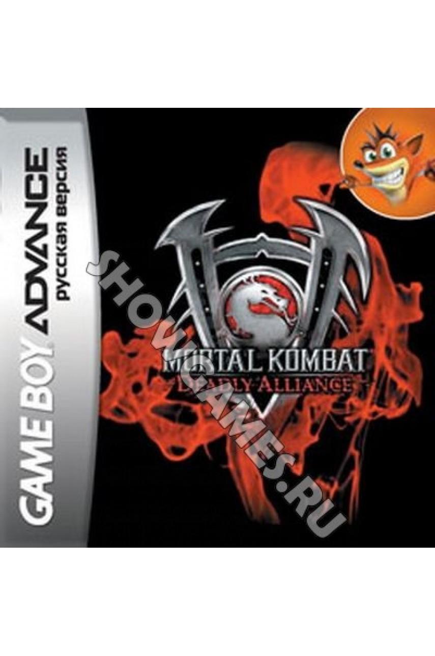 Mortal Kombat: Deadly Alliance [Game Boy]