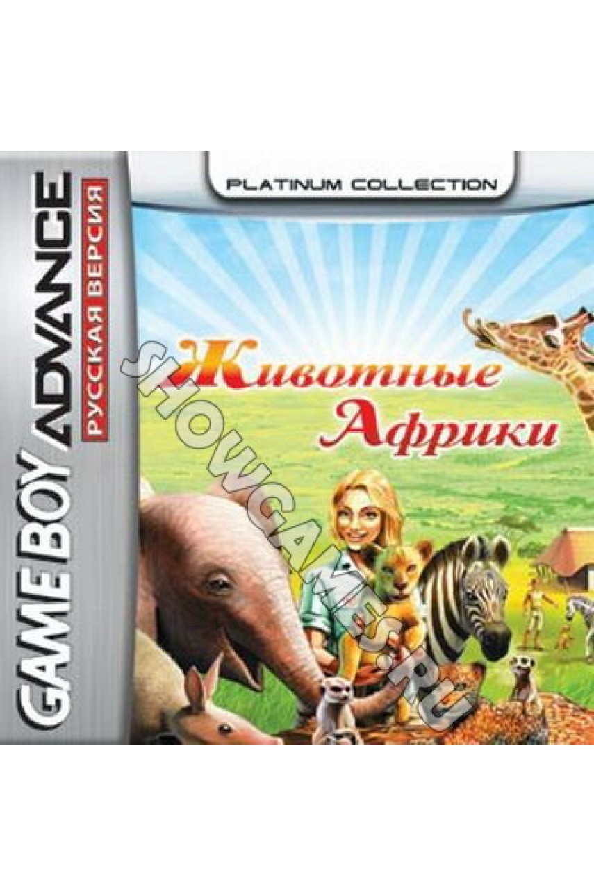 My Animal Centre in Africa  [Game Boy]