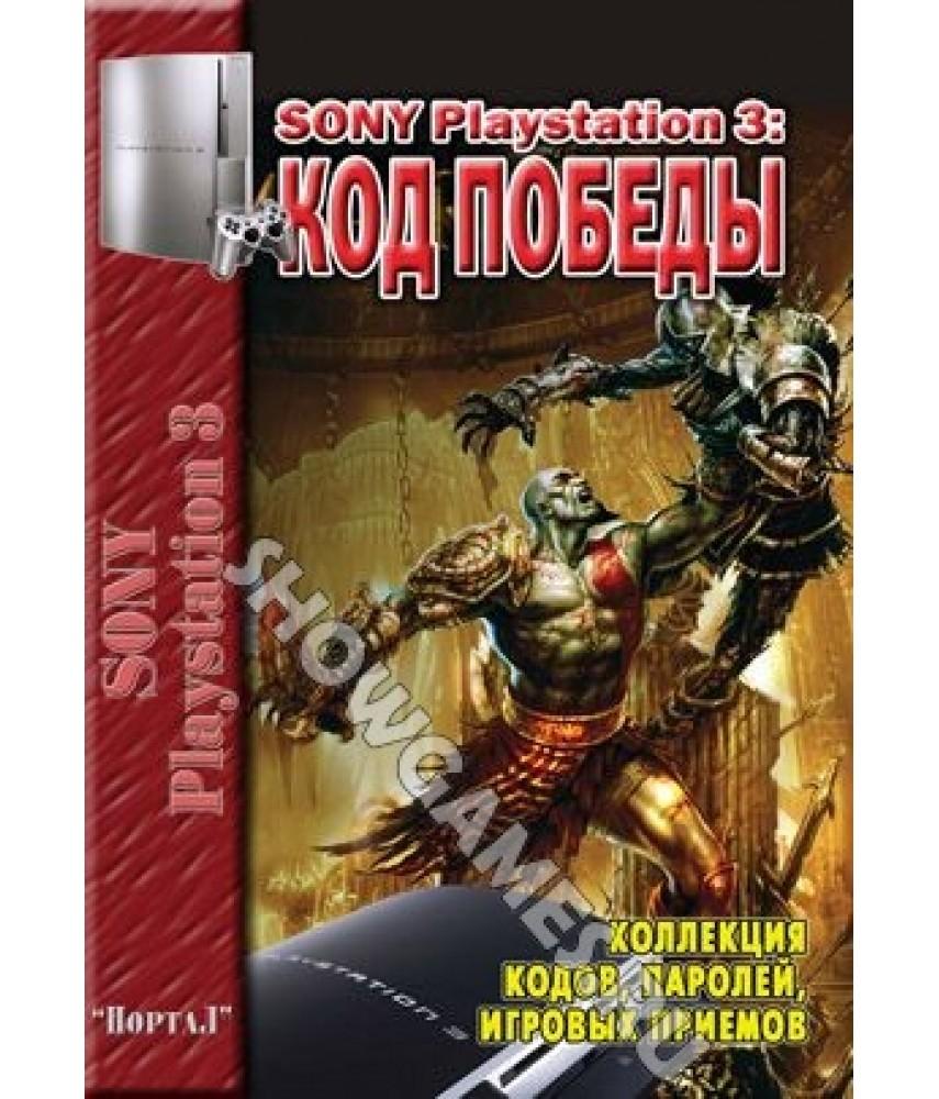 """Книги по играм """"Sony PlayStation 3: Код Победы"""""""