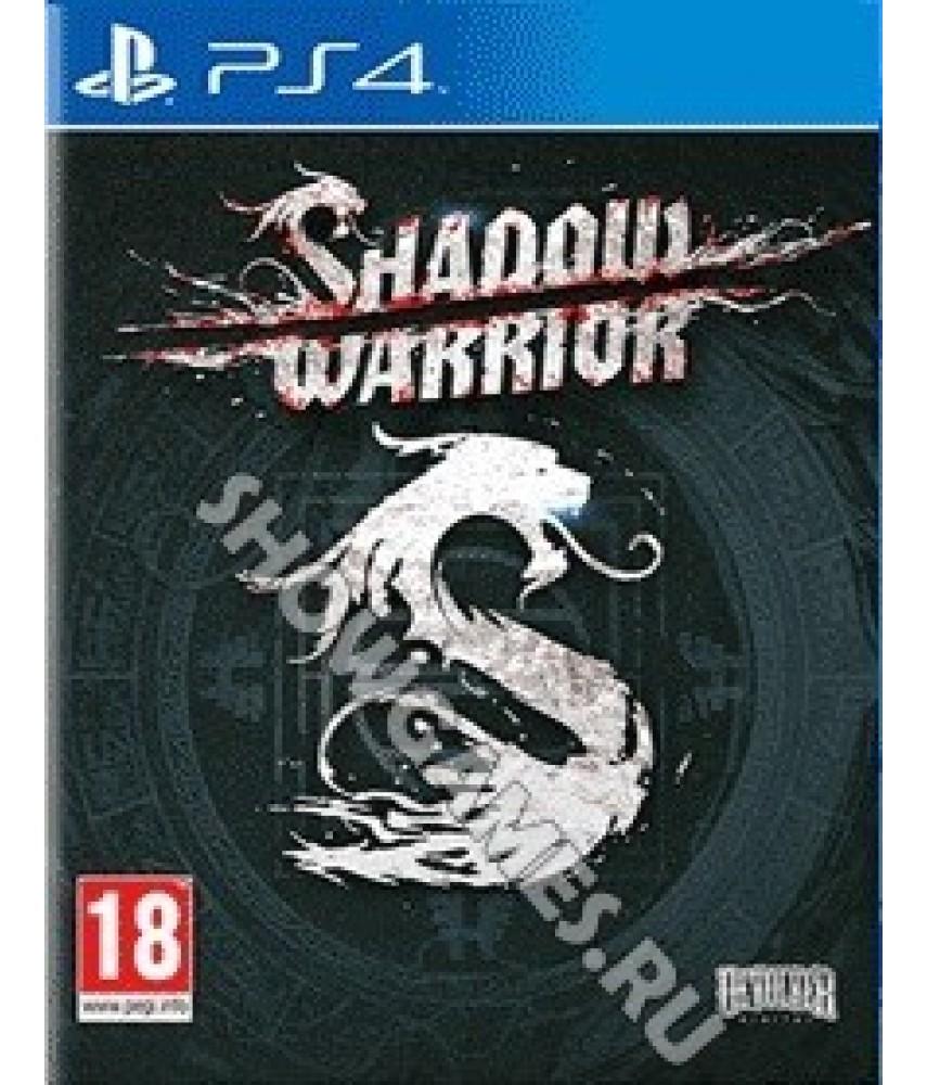 Shadow Warrior [PS4] - Б/У