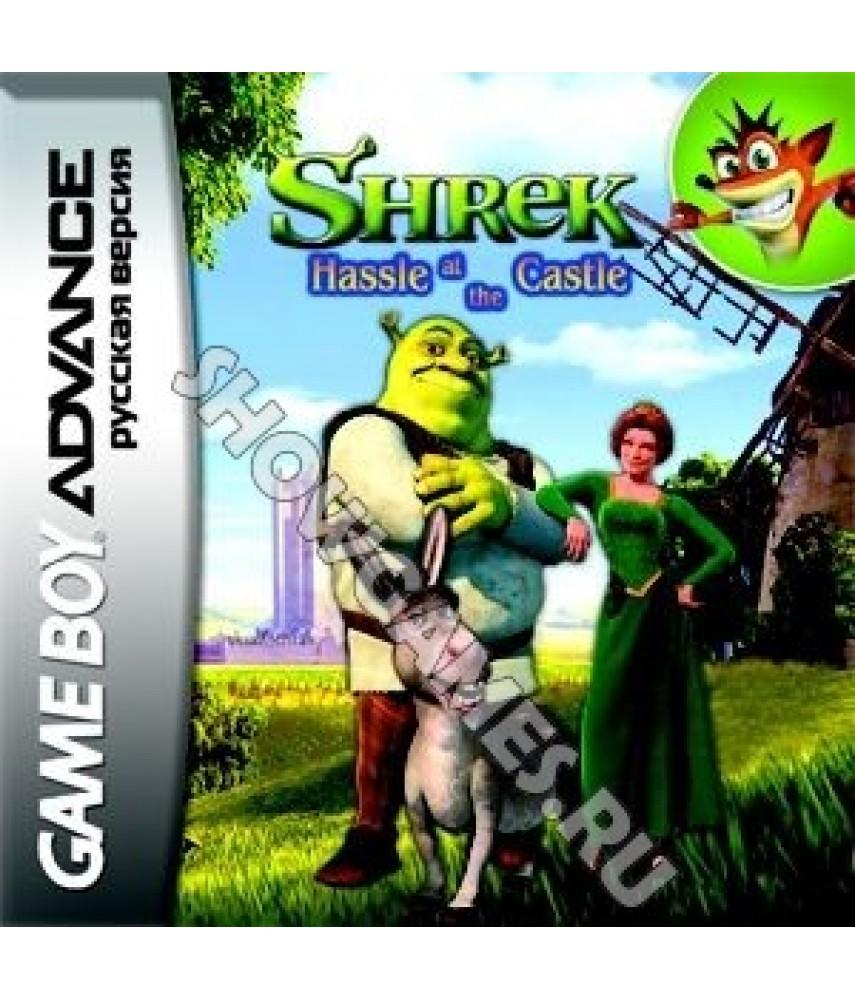 Shrek Напряги в Замке (Русская версия)  [GBA]