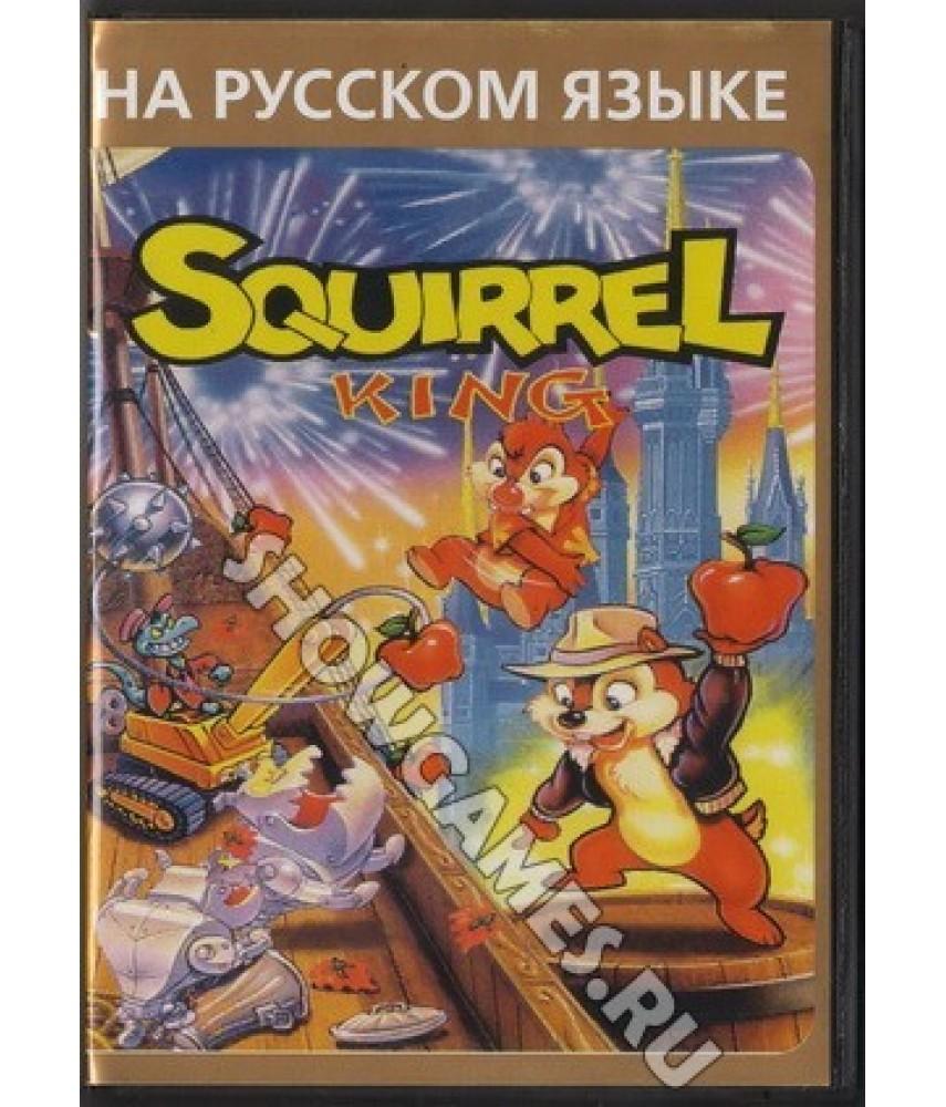 Squirrel King [Sega]