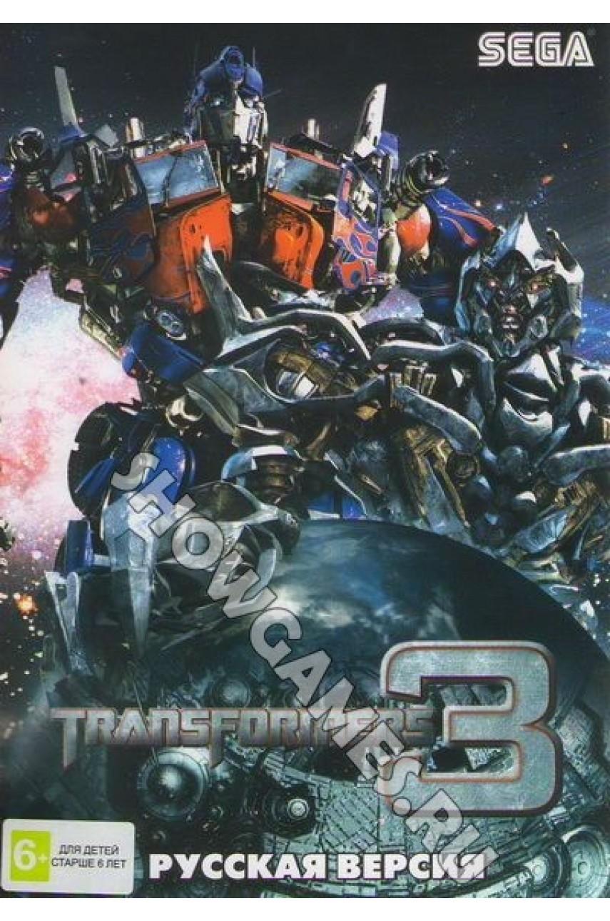Transformers 3 (Трансформеры) [Sega]
