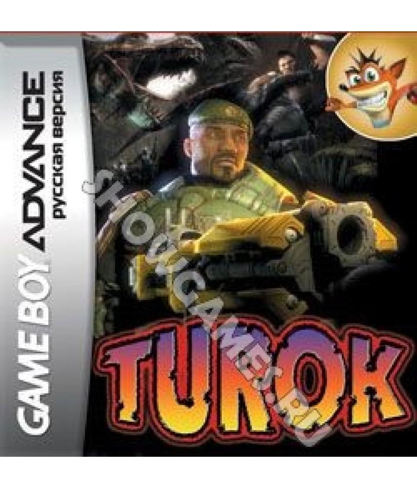 Turok. GBA. Русская версия