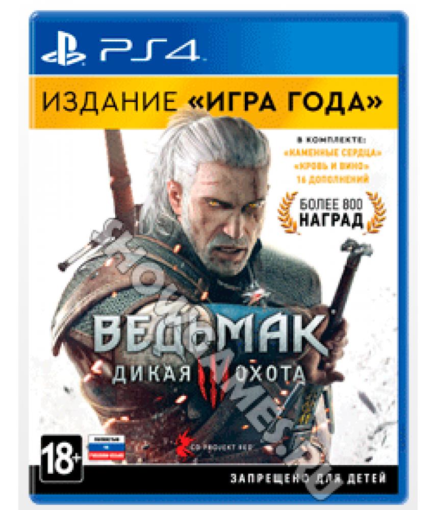 Ведьмак 3: Дикая Охота Издание Игра года [PS4] - Б/У