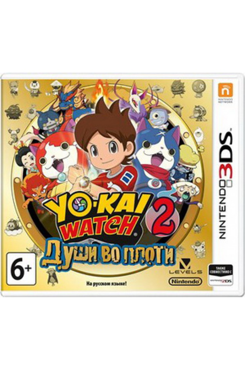 YO-KAI WATCH 2: Души во плоти (Русская версия) [3DS]