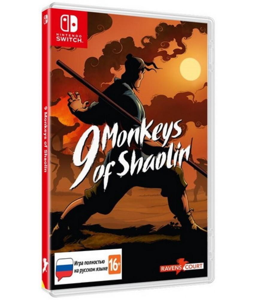 9 Monkeys of Shaolin (Русская версия) [Nintendo Switch]