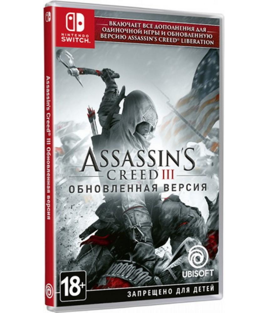 Assassin's Creed 3 Обновленное издание (Русская версия) [Nintendo Switch]