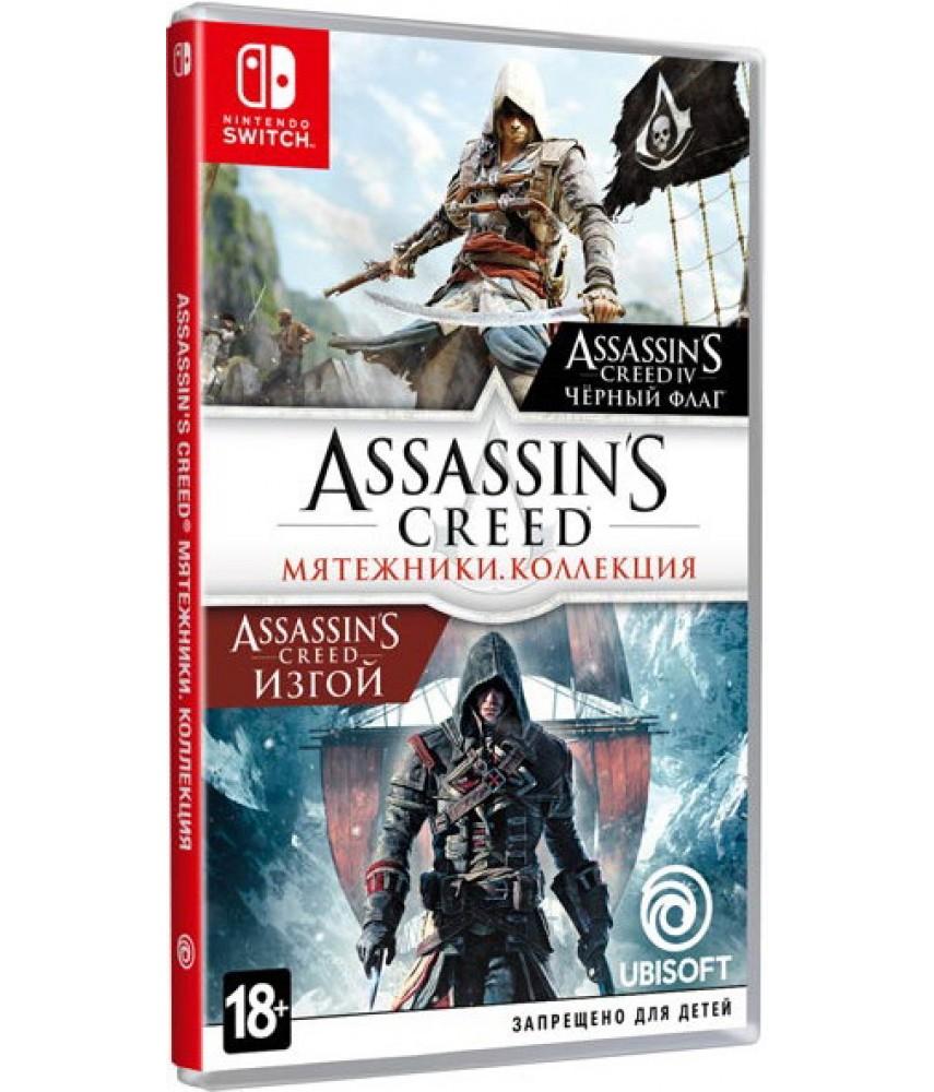 Assassin's Creed: Мятежники. Коллекция (Русская версия) [Nintendo Switch]