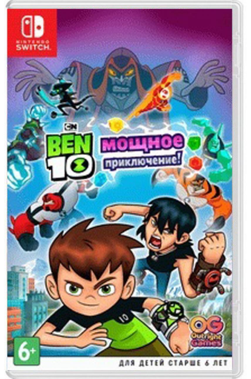 Ben 10: Мощное Приключение (Русские субтитры) [Nintendo Switch]