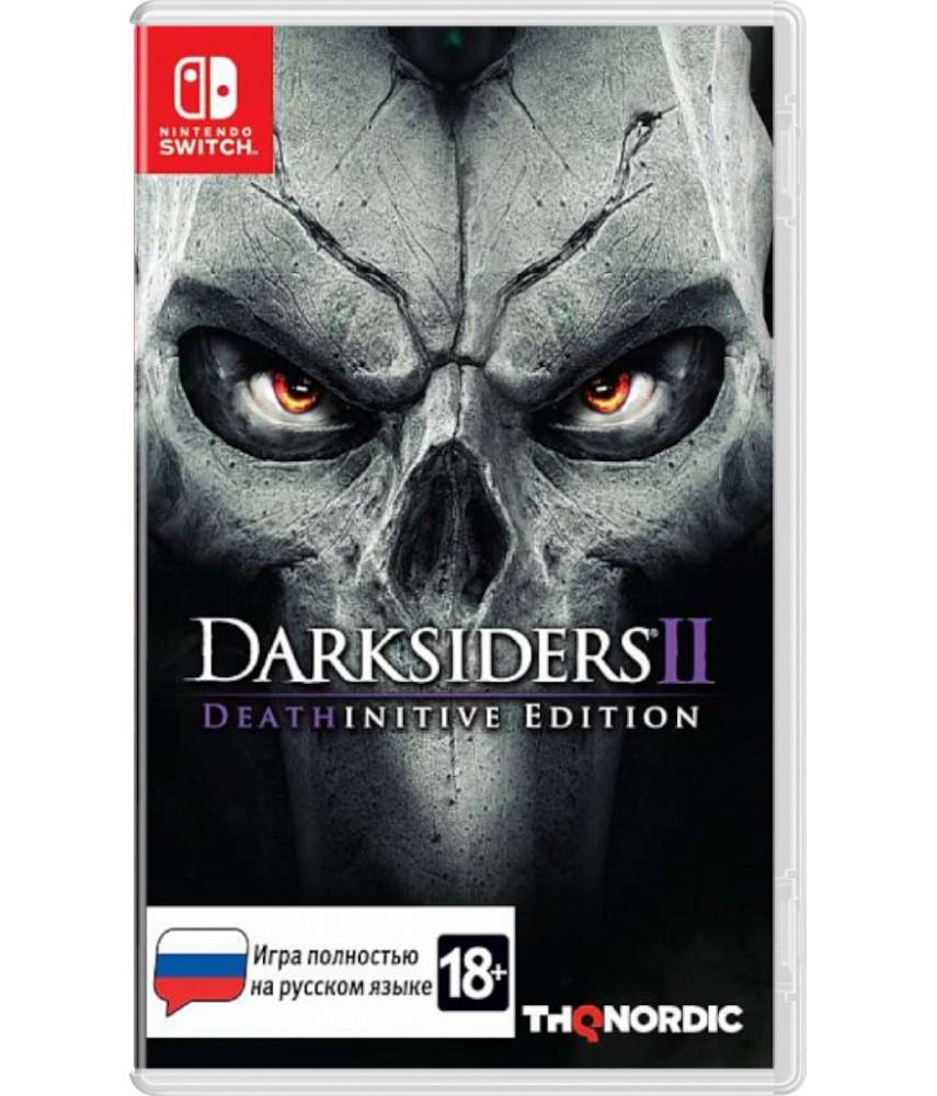 Darksiders 2 (II): Deathinitive Edition (Русская версия) [Nintendo Switch]