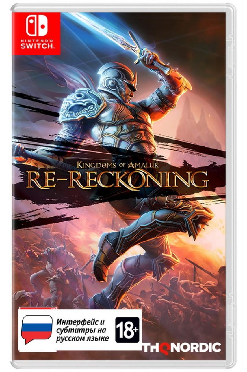 Kingdoms of Amalur Re-Reckoning (Русские субтитры) [Nintendo Switch]