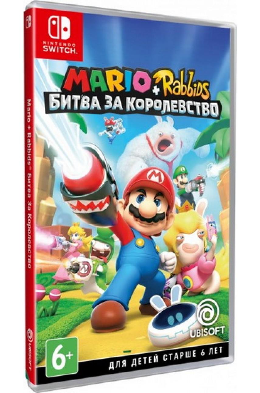 Mario + Rabbids Kingdom Battle [Битва За Королевство] (Русская версия) [Nintendo Switch]