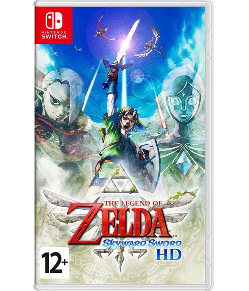 The Legend of Zelda: Skyward Sword HD (Русская версия) [Nintendo Switch]
