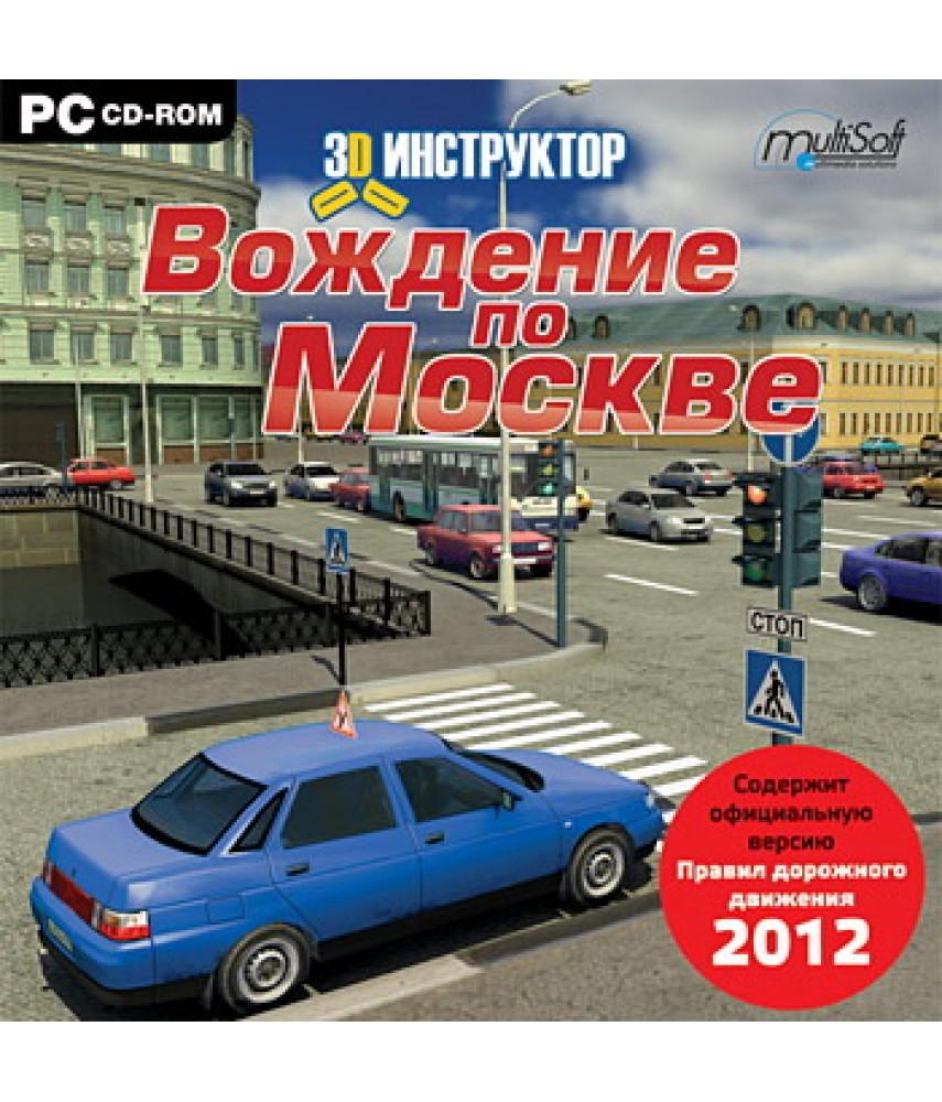 3D инструктор. Вождение по Москве + ПДД 2012 [PC DVD, Jewel]