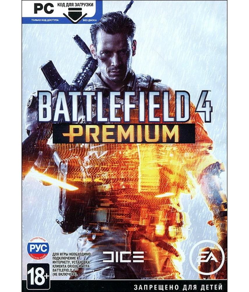 Battlefield 4 Premium (Дополнение) [PC, код загрузки, slim box]