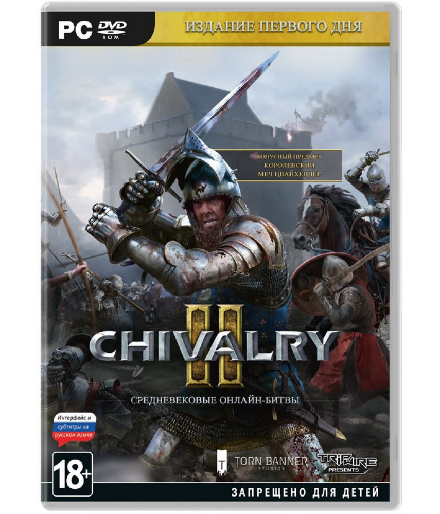 Chivalry II - Издание первого дня (Русские субтитры) [PC DVD, box]