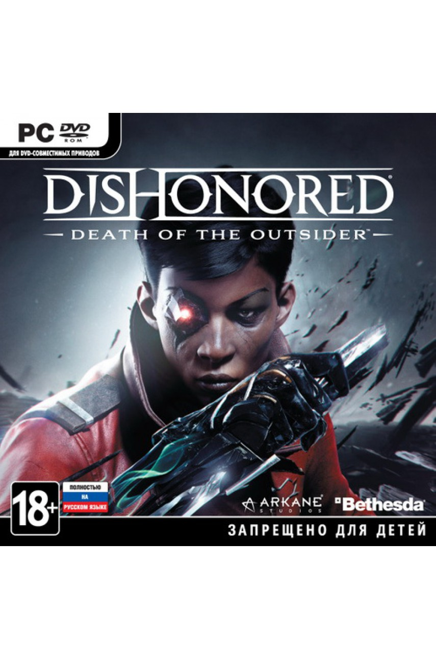 Dishonored: Death of the Outsider (Русская версия) [PC, Jewel]