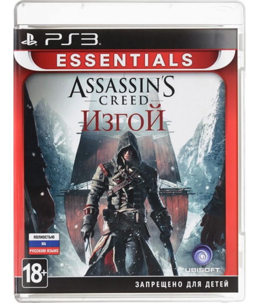Assassin's Creed Изгой [Rogue] (Русская версия) [PS3]