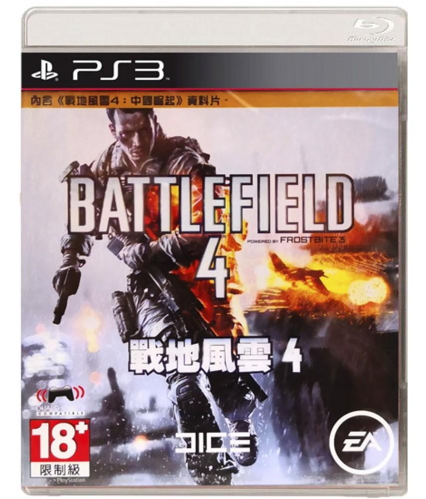 Battlefield 4 [PS3] (Asia ver.)